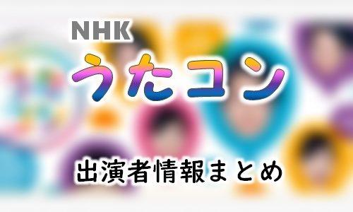 NHK「うたコン」司会&女子アナ出演者一覧
