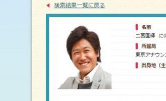 NHK「おはよう日本」イケメン・二宮直輝アナは既婚or未婚?調べてみた