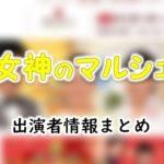 日本テレビ「女神のマルシェ」MC&プレゼンター出演者一覧