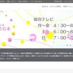 NHK「おはよう日本」出演者&アナウンサー一覧