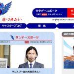 NHK「サタデースポーツ&サンデースポーツ」