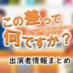 TBS「この差って何ですか?」MC・女子アナ&レギュラー出演者一覧