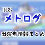 TBS「メトログ」出演アナウンサー一覧