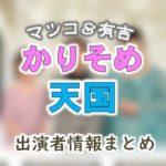 テレビ朝日「マツコ&有吉 かりそめ天国」MC&女子アナ出演者一覧