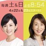 テレビ朝日系「サタデーステーション / サンデーステーション」