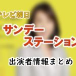 テレビ朝日「サンデーステーション」キャスター&アナウンサー出演者一覧