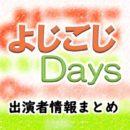 テレビ東京「よじごじDays」女子アナ・曜日MC&ナレーター出演者一覧