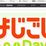 テレビ東京系情報番組「よじごじDays」