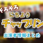 テレビ東京「そろそろ にちようチャップリン」MC&レギュラー出演者情報