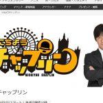 テレビ東京系バラエティ「にちようチャップリン」