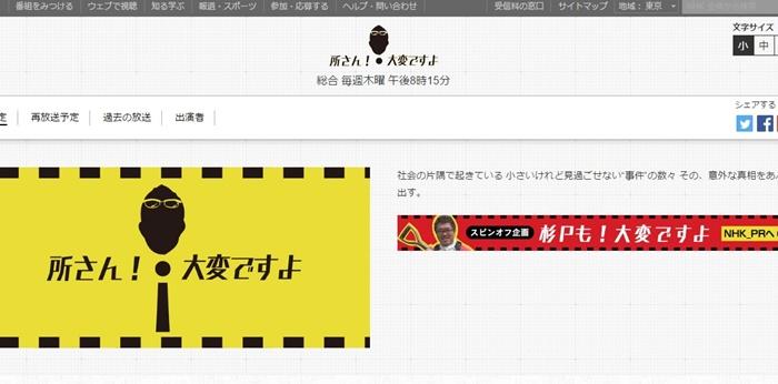 NHK「所さん!大変ですよ」