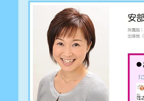 NHKアナウンサー・安部みちこ