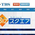 BS-TBS「サンデーニュース Bizスクエア」