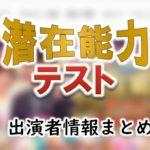 フジテレビ「潜在能力テスト」MC・女子アナ&パネラー出演者一覧