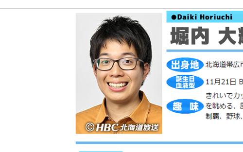 HBC北海道放送アナウンサー・堀内大輝
