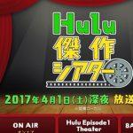 日本テレビ系「Hulu傑作シアター」