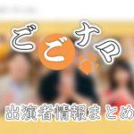 NHK「ごごナマ」MC・アナウンサー&レギュラー出演者一覧