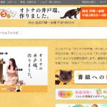 NHK情報番組「ごごナマ」