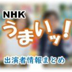 NHK「うまいッ!」司会・女子アナ&食材ハンター出演者一覧
