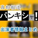 日本テレビ「真相報道バンキシャ!」キャスター&アナウンサー出演者一覧