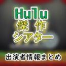 日本テレビ「Hulu傑作シアター」出演アナウンサー一覧