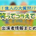 日本テレビ「笑ってコラえて!」現在&歴代司会と出演者情報