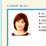 NHK武内陶子アナ、不妊治療の末に45歳で双子を出産