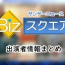 BS-TBS「サンデーニュース Bizスクエア」キャスター&女子アナ出演者一覧