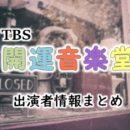 TBS「開運音楽堂」出演アナウンサー&アシスタント一覧