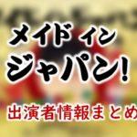 TBS「メイドインジャパン!」MC&女子アナ出演者一覧