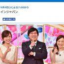 「メイドインジャパン」に出演するアナウンサーの一覧