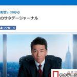 TBS系情報番組「上田晋也のサタデージャーナル」