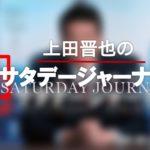 TBS「上田晋也のサタデージャーナル」キャスター・女子アナ&ゲスト出演者一覧