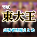 TBS「東大王」MC&解答者とナレーション出演者一覧