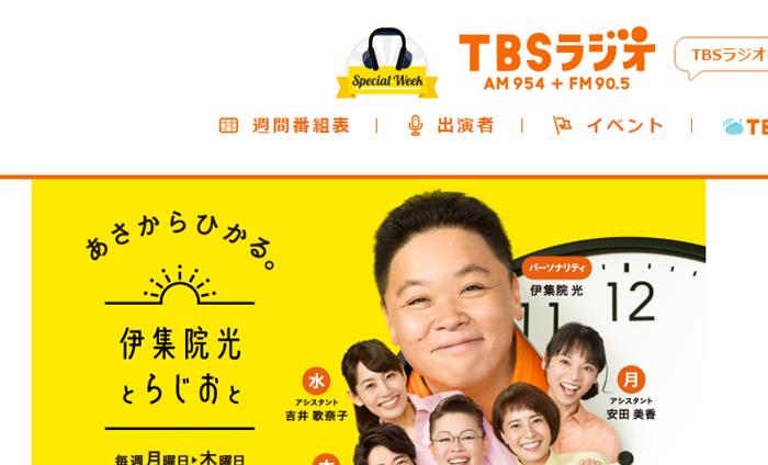 TBSラジオ「伊集院光とらじおと」&「有馬隼人とらじおと山瀬まみと」