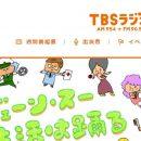 TBSラジオ「ジェーン・スー生活は踊る」出演者&アナウンサー一覧