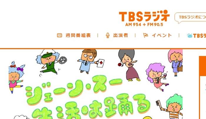 TBSラジオ「ジェーン・スー 生活は踊る」