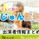 テレビ朝日「じゅん散歩」出演者&ナレーション一覧