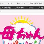 テレビ東京系バラエティ「母ちゃんに逢いたい!」
