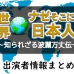 テレビ東京「世界ナゼそこに?日本人」MC&レギュラー出演者一覧