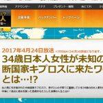 テレビ東京系バラエティ「世界ナゼそこに?日本人 〜知られざる波瀾万丈伝〜」