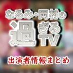 ABC「なるみ・岡村の過ぎるTV」MC&アナウンサー出演者一覧