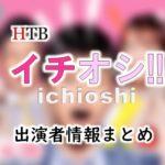 HTB「イチオシ!」アナウンサー&レギュラー出演者一覧