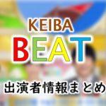 「競馬BEAT」出演キャスター&アナウンサー【関西テレビ・東海テレビ・テレビ西日本】