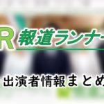 関西テレビ「報道ランナー」アナウンサー&キャスター出演者一覧