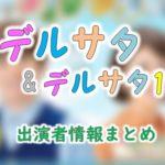 メ~テレ「デルサタ / デルサタ11」MC&レギュラー出演者一覧