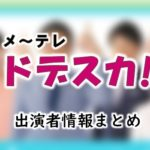 メ~テレ「ドデスカ!」出演アナウンサー&コメンテーター一覧