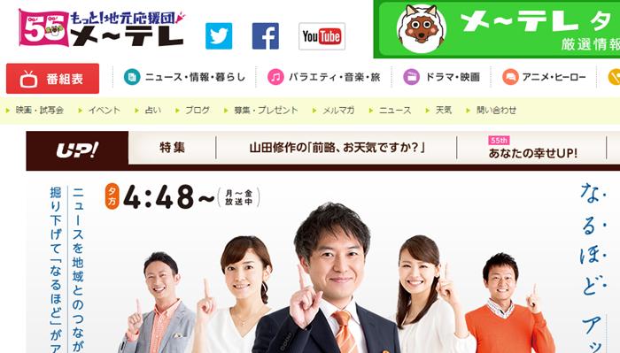 名古屋テレビ(メ~テレ)ニュース番組「UP!」