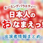 NHK「日本人のおなまえっ!」司会・女子アナ&レギュラー出演者一覧