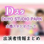 NHK「土曜スタジオパーク」MC&アナウンサー出演者情報